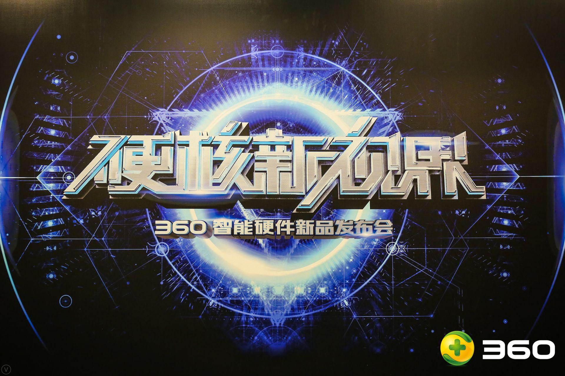360智能门锁M1正式发布:售价699元破行业底价