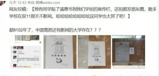 学生求双11不断网 湘潭大学:肆意放纵非良好消费观