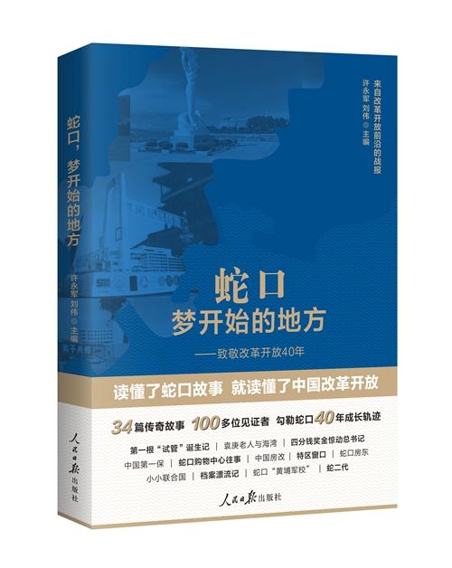 来自改革开放前沿的战报——《蛇口,梦开始的地方——致敬改革开放40年》出版