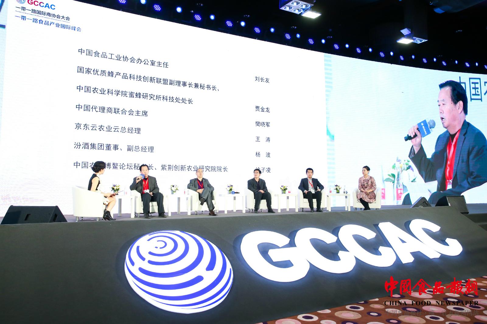 """""""一带一路""""为中国食品工业转型升级提供大好机遇"""