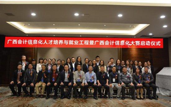 广西会计信息化人才培养与就业工程启动