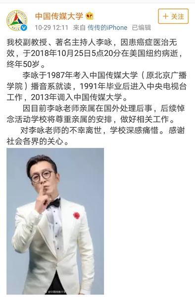 中国传媒大学发文悼念李咏:悼念活动尊重亲属安排