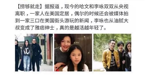 李咏曾被曝一家三口移民美国引争议 其实是去治病