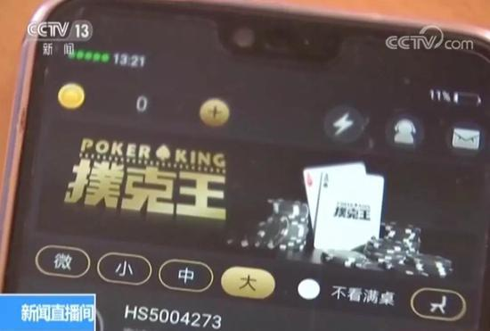 央视曝光手机赌博app 部分游戏赌资高达5000万