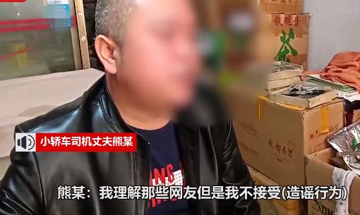 坠江事故女司机丈夫:我们才是受害者 为啥冤枉我们