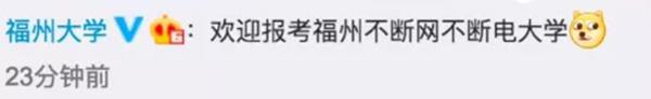 门生求双11一连网 湘潭大学:恣意纵容非优越消耗不都雅