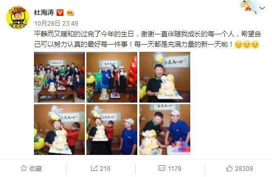 杜海涛生日宴会快乐家族为他庆生,后边4个字看出关系!