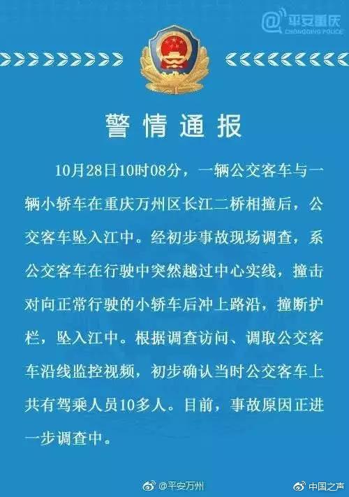 重庆公交坠江救援进展:潜水员计划今天下潜搜救