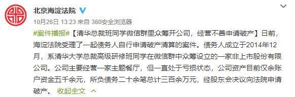 """清华回应""""总裁班开饭馆""""破产!网友评论又真相了"""