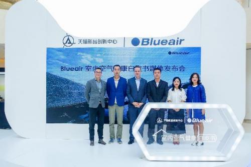 Blueair空气净化器携手天猫发布《室内空气健康白皮书》