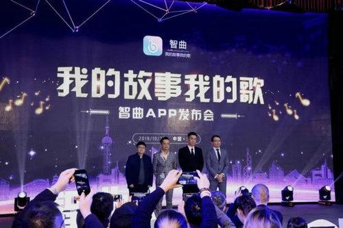 国内首个智能原创音乐生态圈在京发布
