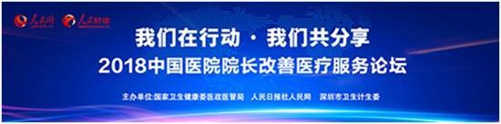 """""""2018中国医院院长论坛""""在深圳举行"""