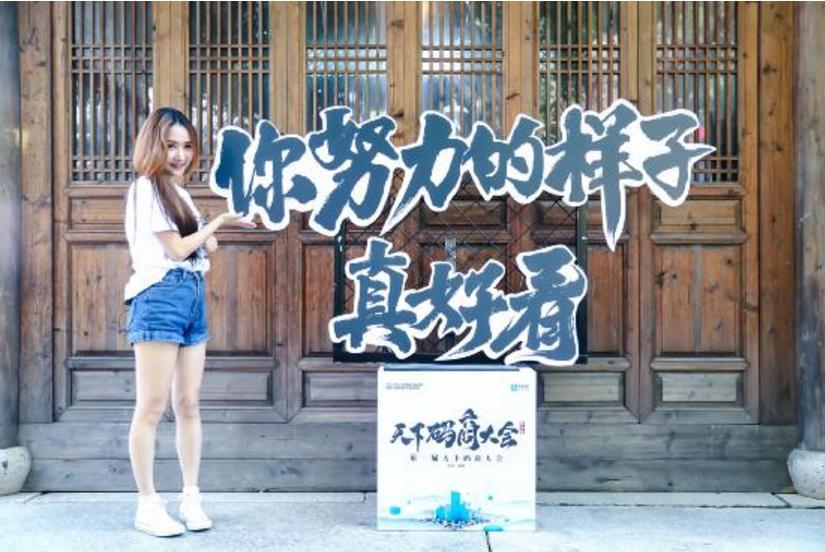 蚂蚁金服井贤栋:数字中国不能少了小微经营者