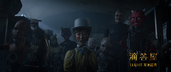 《滴答屋》预告惊艳来袭 暗黑童话开启万圣狂欢