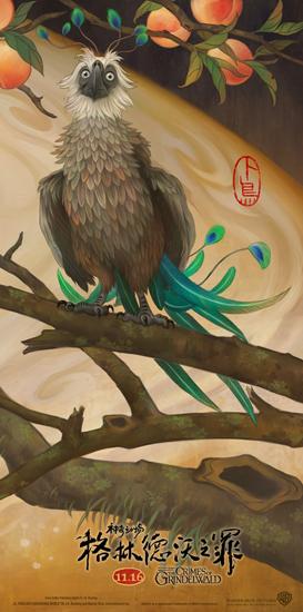 《神奇动物:格林德沃之罪》发中国风六连海报