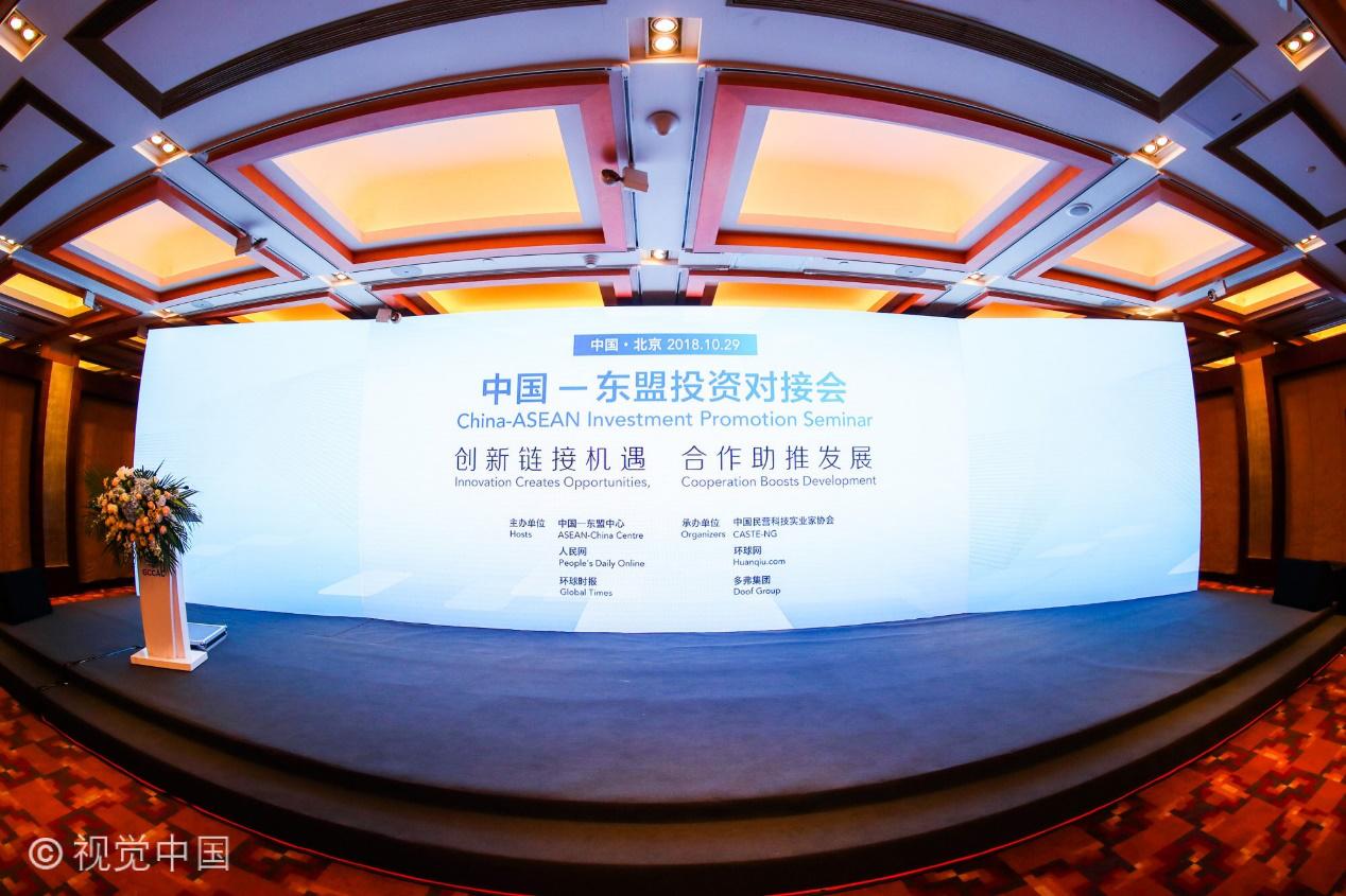 """""""创新链接机遇 合作助推发展"""" 中国-东盟投资对接会在京召开"""