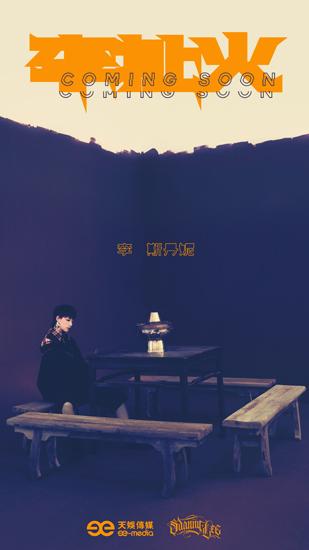 李斯丹妮全新EP《李扯火》明日上线 拒绝不靠谱