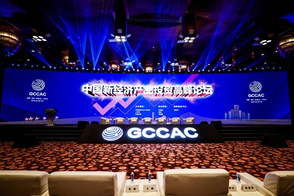 中国新经济产业投资高峰论坛10月30日在京举行