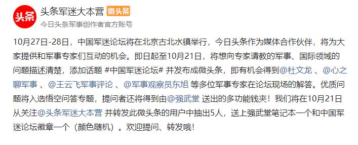 今日頭條助力中國軍迷論壇 杜文龍等軍事大V表見解