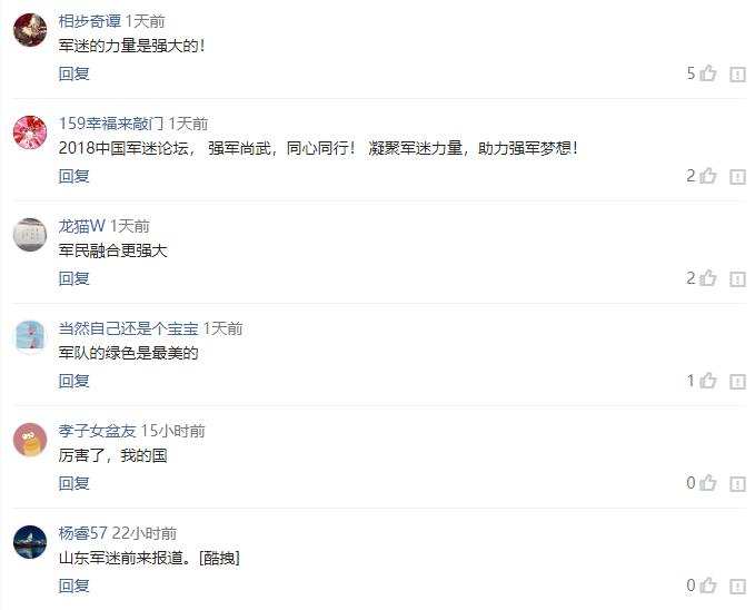 今日头条助力中国军迷论坛 杜文龙等军事大V表见解