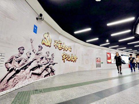 """""""不忘初心 牢记使命""""党员教育主题地铁站亮相"""