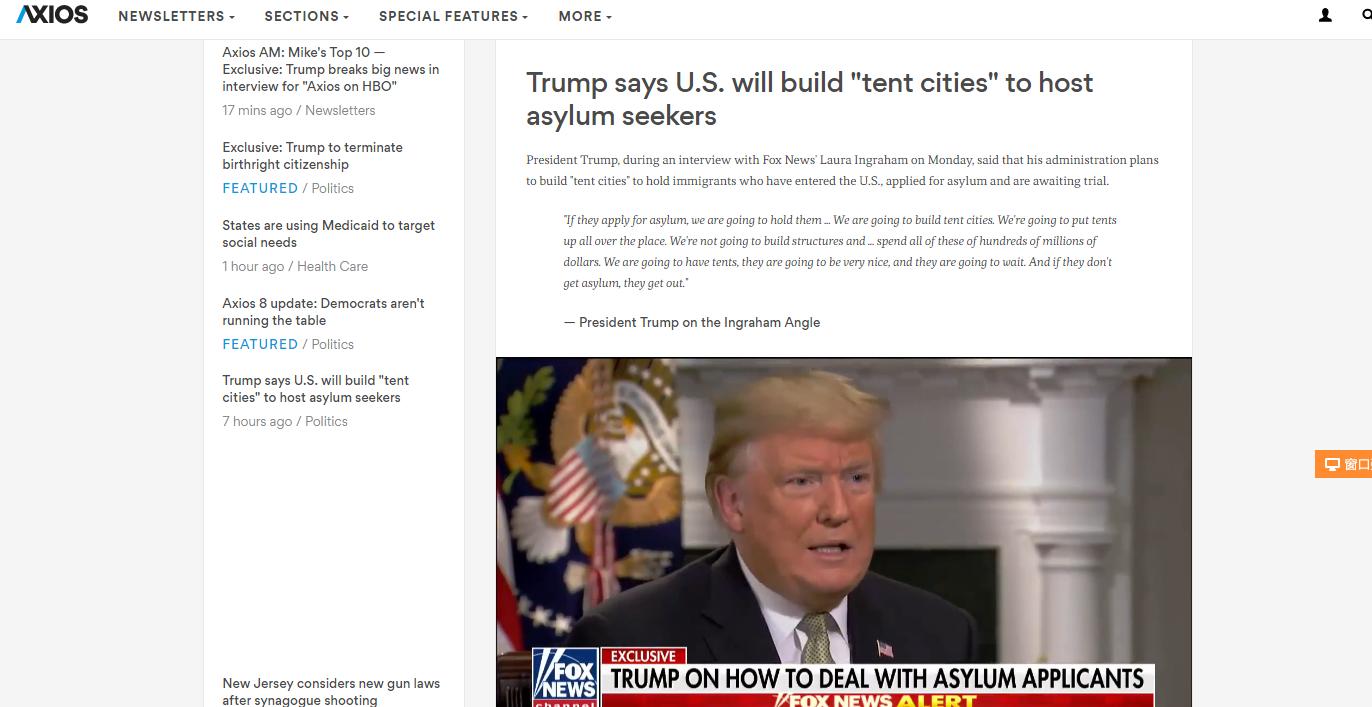 """快讯!美媒说,特朗普想用行政命令终结""""生在美国就是美国人"""""""