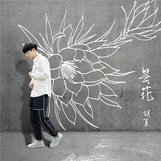"""胡夏""""陪伴""""概念专辑新单《昙花》上线"""