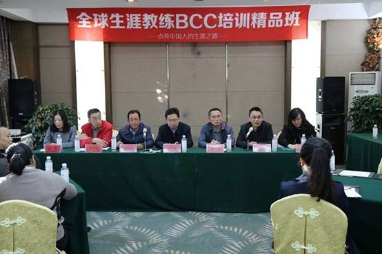 BCC全球生涯教练精品班开启 强化高校教师队伍建设