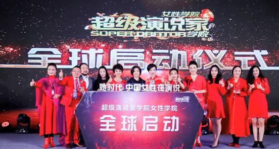 超级演说家女性总院全球启动会在京举行
