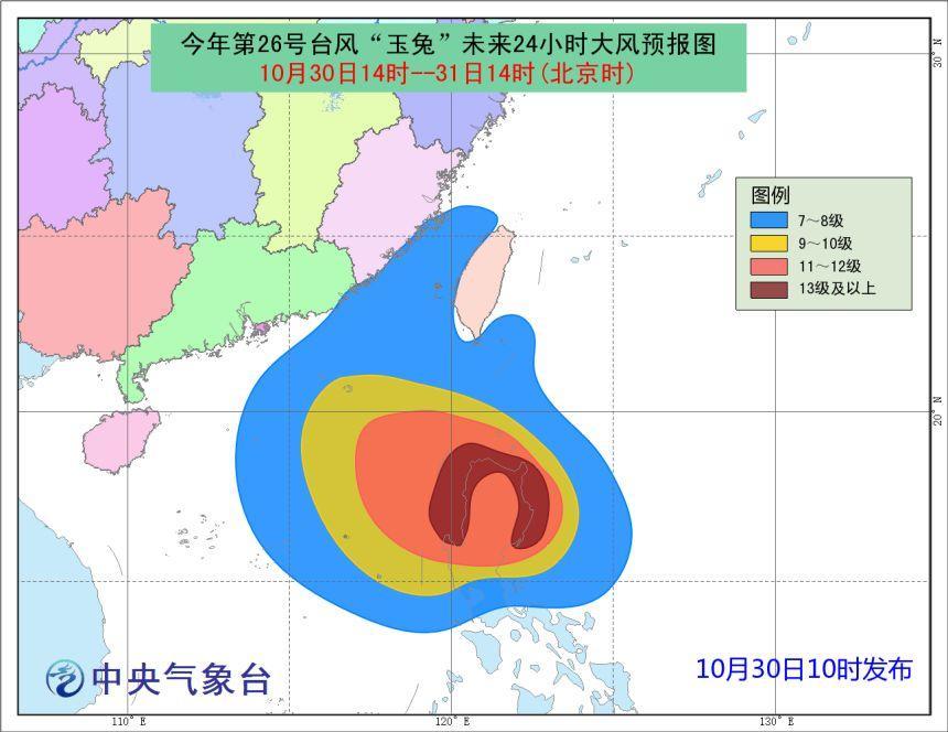 风王 玉兔 变 弱鸡 台风蓝色预警发布,或有变数