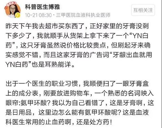 """曝光云南白药牙膏含""""处方药""""女医生疑似已辞职"""