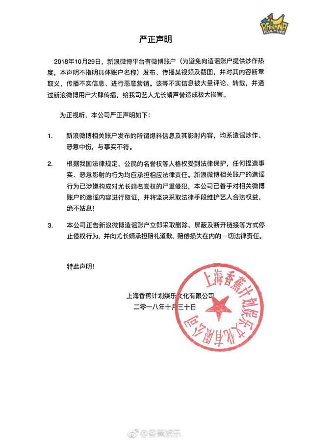 王子异尤长靖经纪公司发布声明:爆料信息为造谣