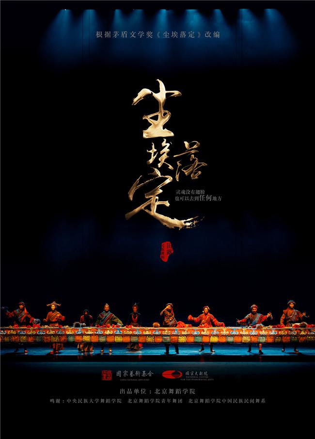 作曲家亢竹青打造《尘埃落定》 融合民族与现代