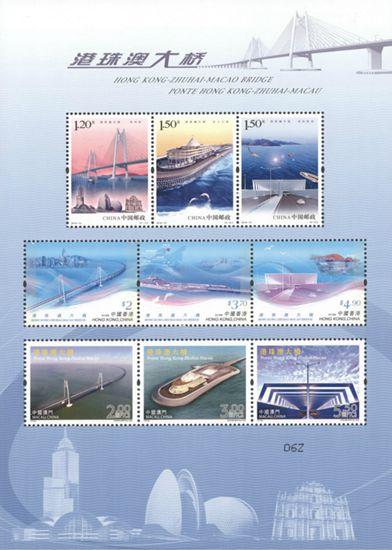 三地发行《港珠澳大桥》邮票 方寸间展示国家记忆