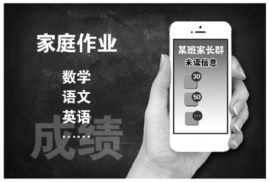 """微信家长群沦为""""人情江湖""""背后"""
