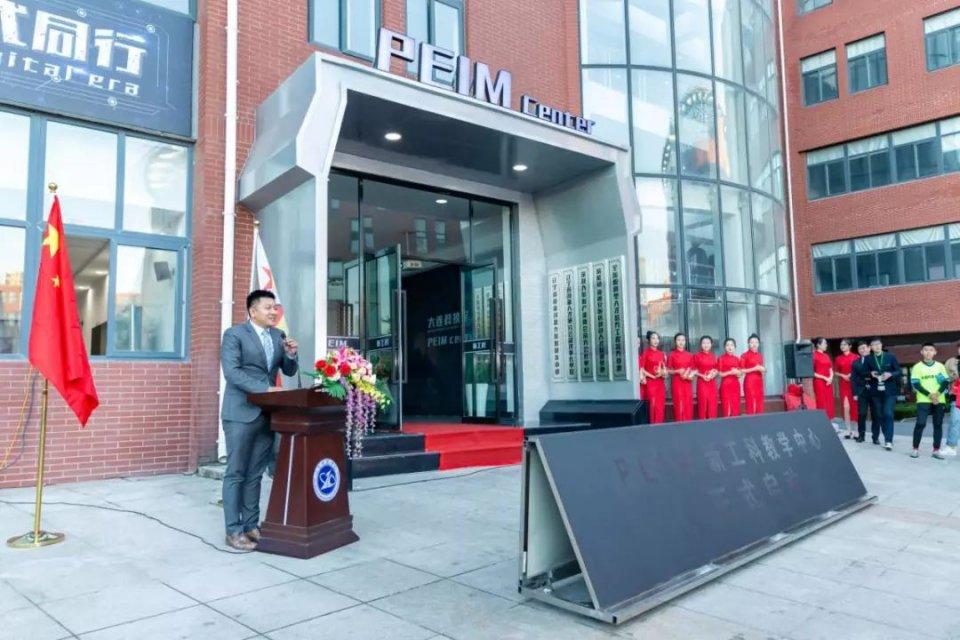 大连科技学院PEIM新工科教学中心启动 助力教育教学改革