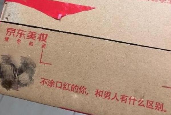 京东美妆回应不妥文案:更换或销毁所有快递箱
