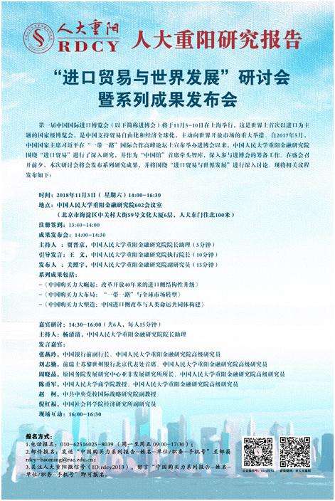 王文、贾晋京、关照宇:纠偏中国进口的九大旧论