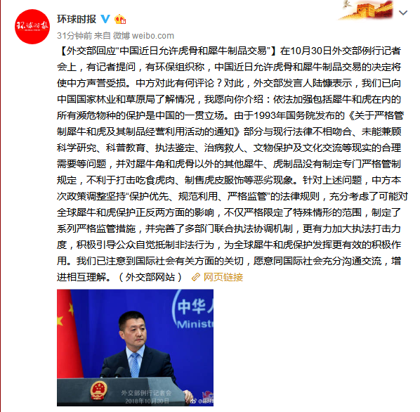 """外交部回应""""中国近日允许虎骨和犀牛制品交易"""""""