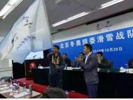 北京冬奥组委滑雪战队成立 154人成为首批队员