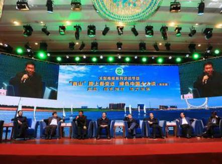 """""""绿色中国十人谈""""聚焦潍坊 探寻海滨城市绿色发展之路"""