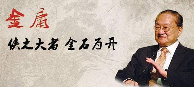 """""""大侠""""金庸的作品为什么被诸多华人喜爱"""
