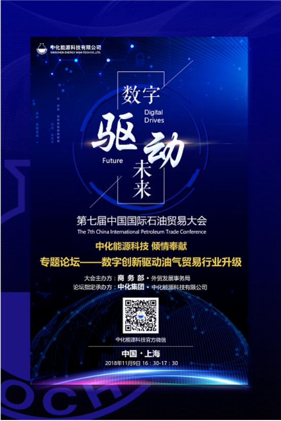"""第七届""""中国国际石油贸易大会""""将于11月9日登陆沪上"""