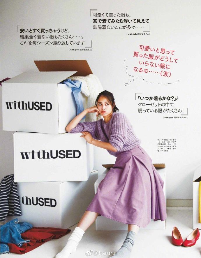 广濑爱丽丝登杂志内页