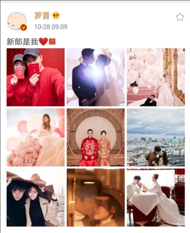 晋嫣结婚了