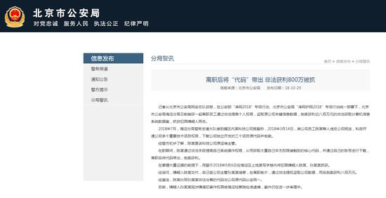 北京某科技公司员工离职带走代码 获利800万被抓