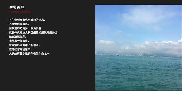 """""""杨过""""发文悼念金庸"""