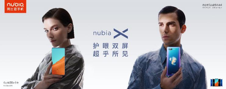 努比亚X正式发布:超越100%屏占比成真