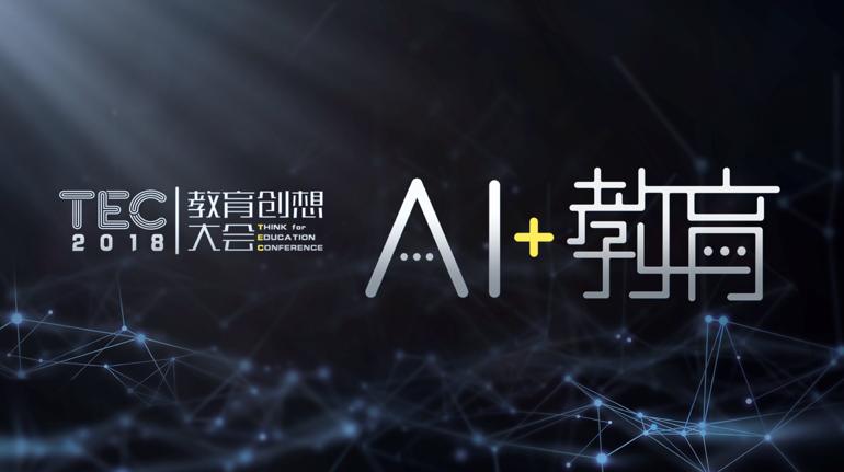 TEC2018:国内首家AI教育媒体平台深海巨鲸完成战略升级