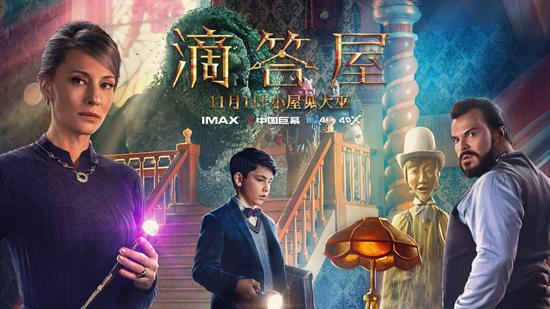 《滴答屋》上映 四大看点开启年度魔法治愈之旅